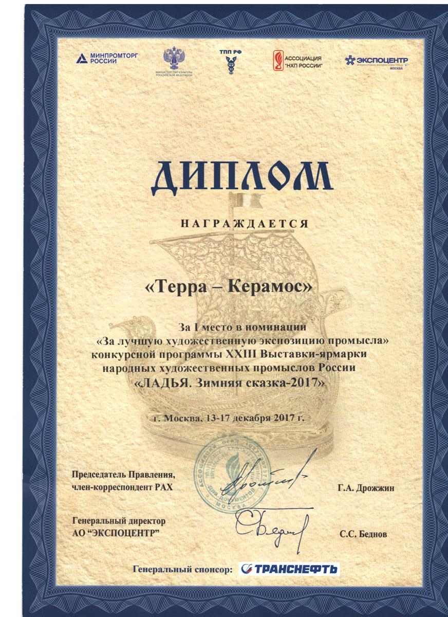 """Диплом """"ЛАДЬЯ.Зимняя сказка - 2017 """""""