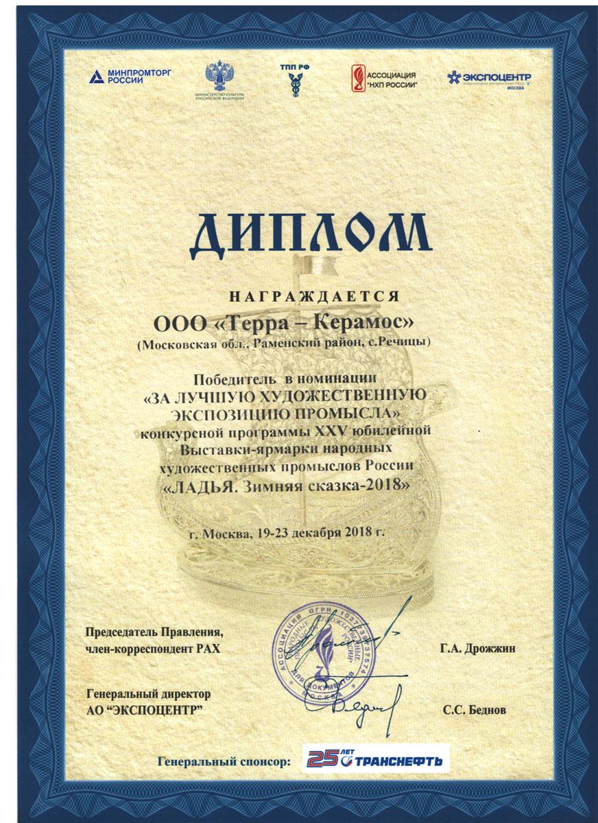 """Диплом """"ЛАДЬЯ.Зимняя сказка - 2018 """""""