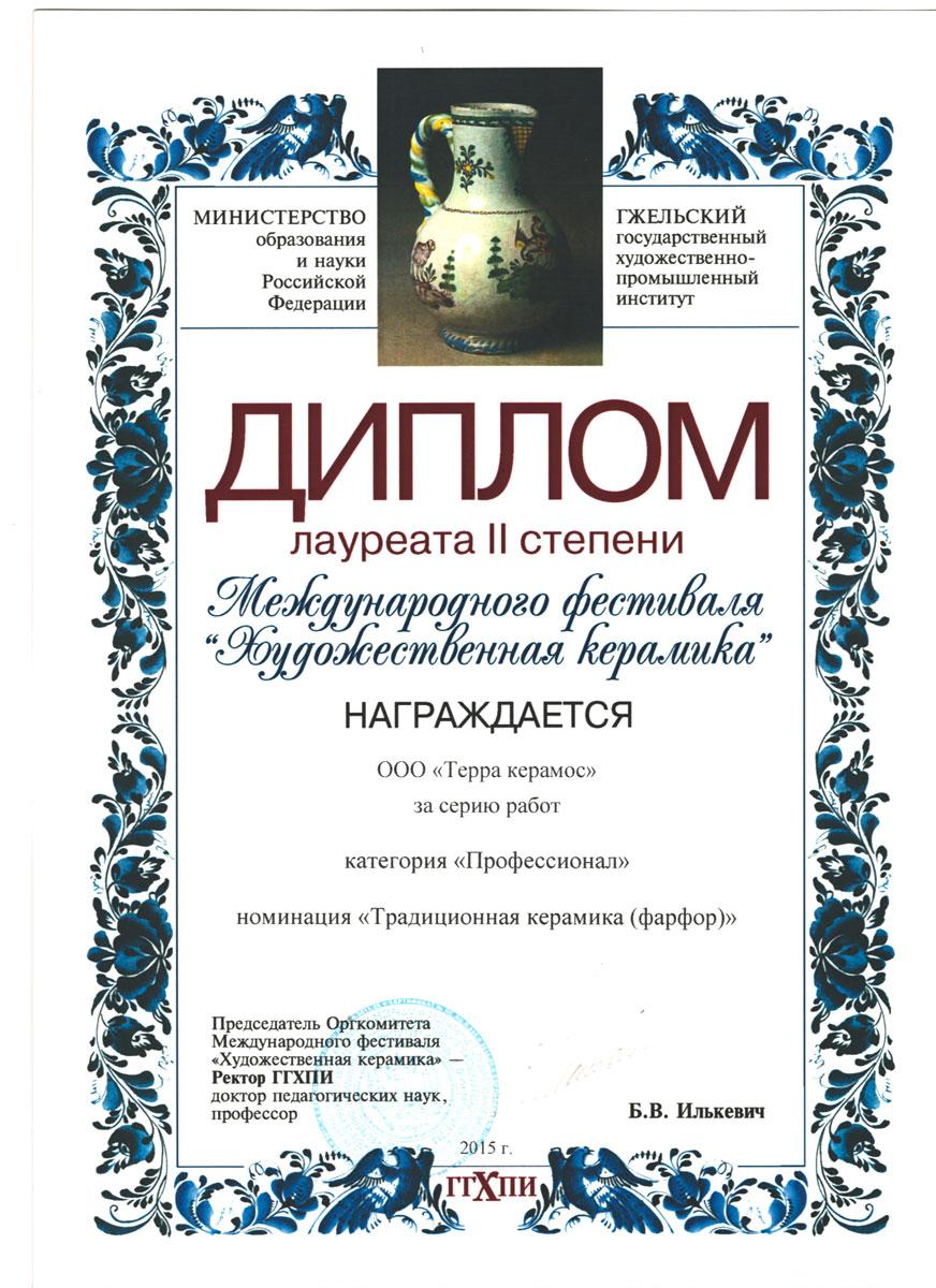 """Диплом """"Международный фестиваль художественной керамики"""""""