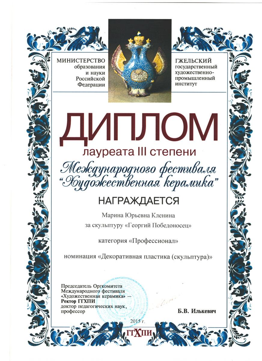 """Диплом """"Международный фестиваль художественной керамики"""" . Лауреат в номинации """" Профессионал"""""""