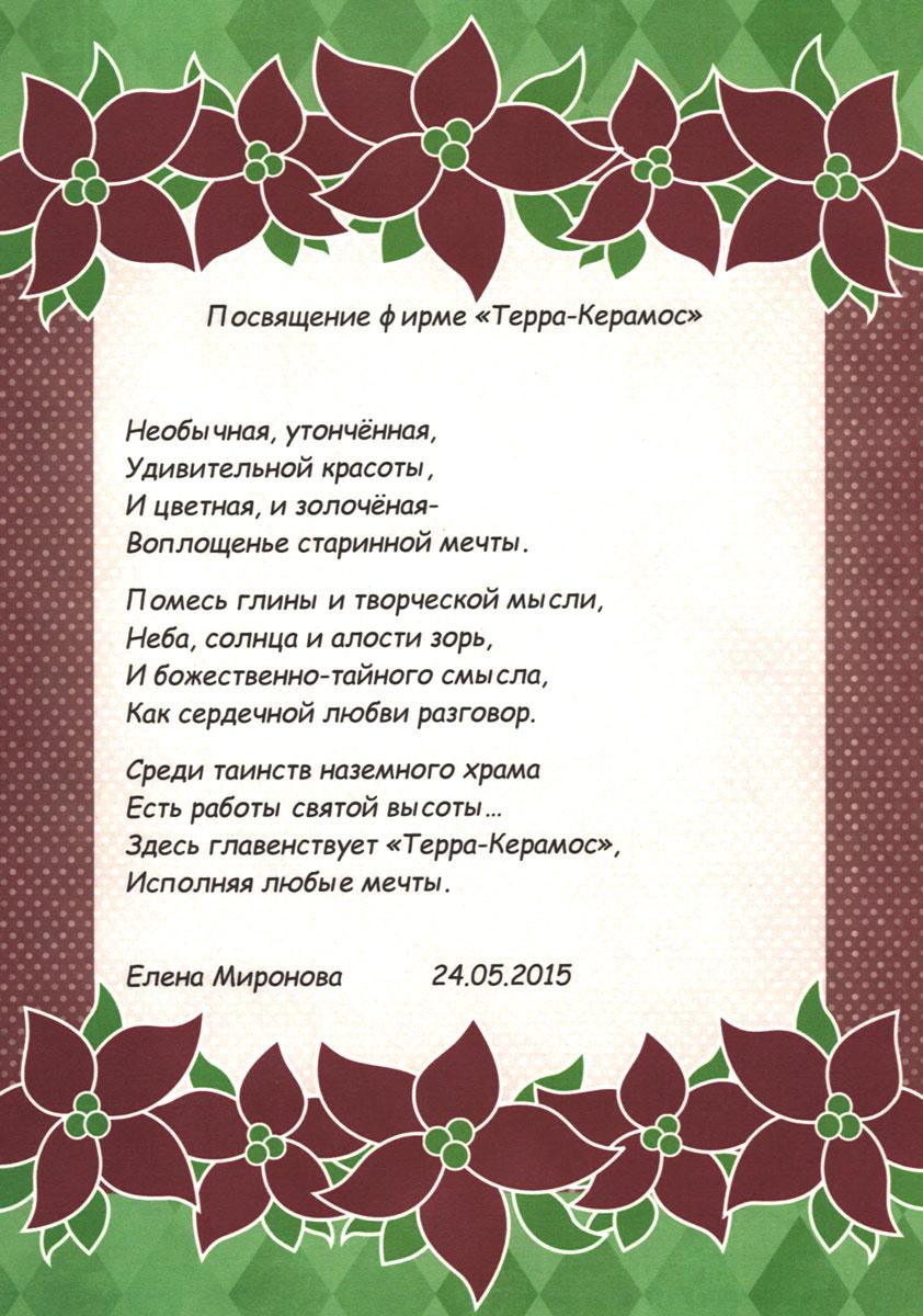 """О продукции """"Терра Керамос"""""""